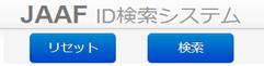 JAAF ID検索システム|日本陸上競技連盟