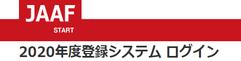 2020年度登録システムログイン|日本陸上競技連盟