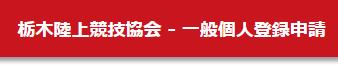 一般個人登録申請|一般財団法人栃木陸上競技協会