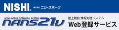 NANS21VWeb登録システム|NISHIスポーツ