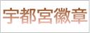 宇都宮徽章製作所