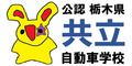 株式会社 栃木県共立自動車学校